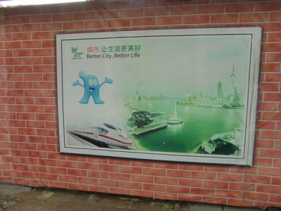 Better City Better Life Poster with ICE in Shanghai, 2010