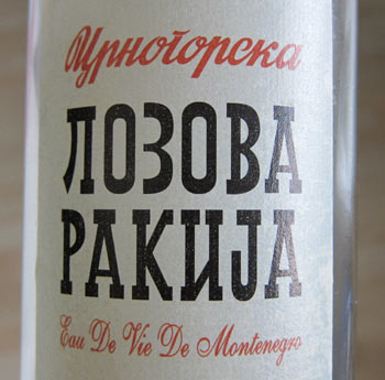 Rakija bottle. (novala)