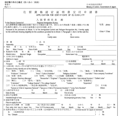 Appliance for Certificate of Eligibility